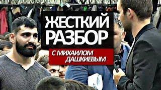 ГЛАВНЫЙ СЕКРЕТ УСПЕХА в жизни и в бизнесе!!! Разбор с Михаилом Дашкиевым   Бизнес Молодость