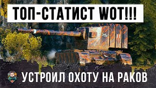 TOP STATISTIST FLIES WITH REELS AND SET UP HUNTING FOR WORLD OF TANKS - 2000 URON FOR ONE SHOT!!!