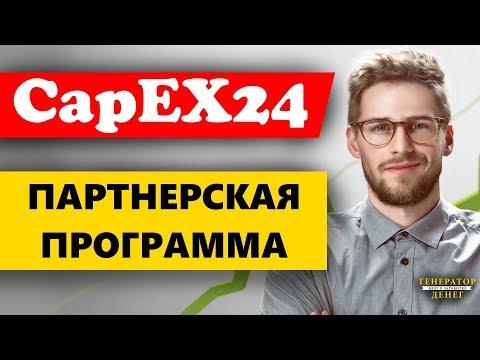 CapEX24 - Партнерская программа / Обучение