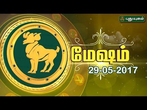 ராசி பலன்   மேஷம்   29/05/2017   Puthuyugam Tv