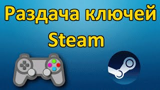 Раздача бесплатных ключей steam