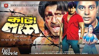 Kata Lash   কাটা লাশ   Rubel   Shahnaz   Mayuri   Mizu Ahmed   Bangla Movie