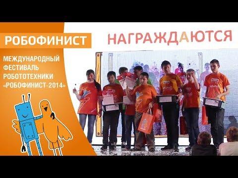 """Международный Фестиваль робототехники """"РобоФинист - 2014"""""""