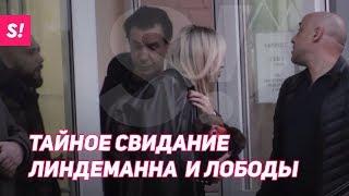 Тилль Линдеманн забрал Светлану Лободу из больницы | ЭКСКЛЮЗИВ