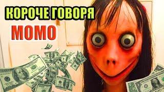 Короче говоря, Момо раздает деньги или как получить миллион