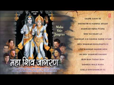 Mahashiv Jagran, A Great Collection of Superhit Shivratri Jagran Bhajans I Full Audio Songs Juke Box