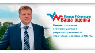 Публичный доклад мэра города Череповца