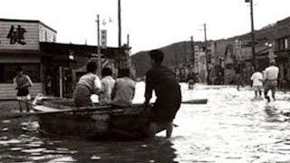 犠牲者1200人以上 1958年の「狩野川台風」とは