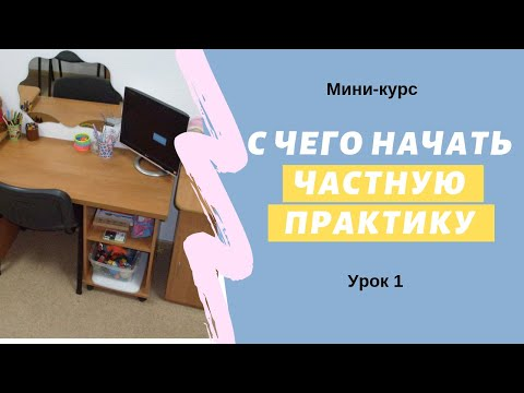 """Мини-курс """"Частная Логопедическая Практика"""" Урок 1"""