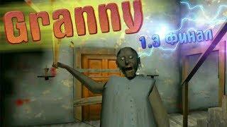 GRANNY 1.3 ФИНАЛ ИГРЫ, АРБАЛЕТ, ШЕСТЕРЕНКИ, БОНУСНЫЙ ДЕНЬ horror game android