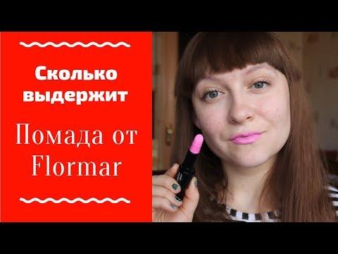 Кремовая помада от Flormar Unice (Юнайс) / Revolution perfect Lipstick