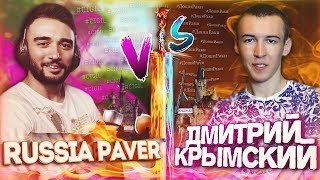 RUSSIA PAVER vs ДМИТРИЙ_КРЫМСКИЙ в WARFACE! 2 ДОНАТА с 2-ух КОРОБОК!