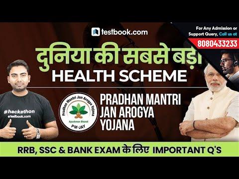mp4 Health Care Yojna, download Health Care Yojna video klip Health Care Yojna