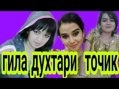 ГИЛА ДУХТАРИ ТОЧИК 13.03.2019 г.