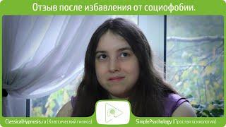 Гипноз: отзыв о лечении социофобии (запрет выражать эмоции)