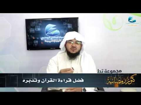 كنوز رمضانية (17) | باللغة الروهنجية | فضل قراءة القرآن وتدبره | للشيخ إبراهيم عبد الستار