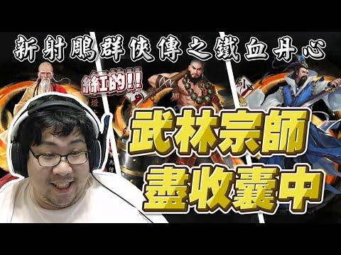 《新射鵰群俠傳之鐵血丹心》【國動】230連抽! 究竟會有幾個神話角