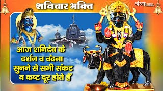 शनिवार भक्ति : शनिदेव के भजन - Non Stop Shanidev Bhajan - Sahnidev Ki Aarti : Shanidev Bhajan - Download this Video in MP3, M4A, WEBM, MP4, 3GP