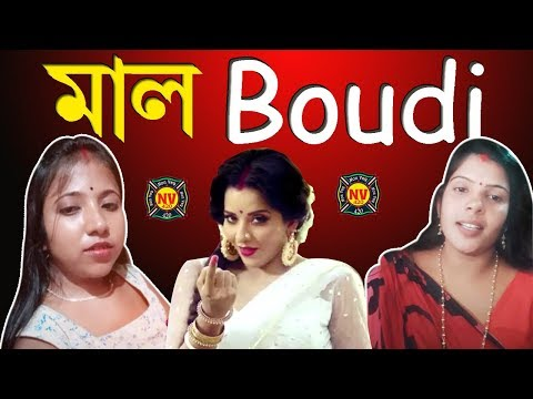 Bengali Boudis On Vigo Hutiyapa(Part-01)||New Bangla Funny Video||Non Veg 420