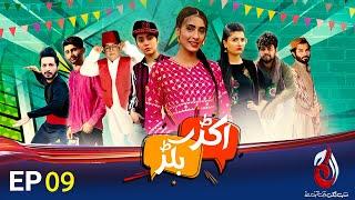 Akkar Bakkar | Episode 09 | Comedy Drama | Aaj Entertainment