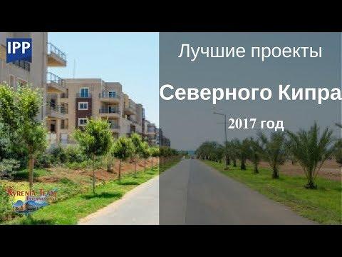 ЛУЧШИЕ ПРОЕКТЫ СЕВЕРНОГО КИПРА 2017