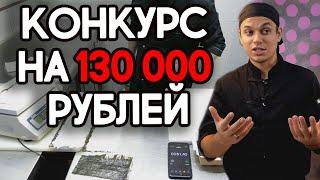 Конкурс на 130000 рублей. Условия для всех любителей суши и роллов.