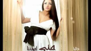 منى أمرشا - قوة قلب | Mona Amarsha - Qewat Qalb
