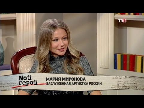 Мария Миронова. Мой герой