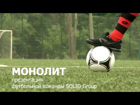 SOLID Group football team 2012