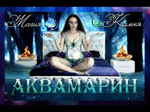 Магия камня/Аквамарин/Магические и целебные свойства/Знаки зодиака