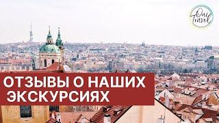 Авторские индивидуальные экскурсии по Праге | Отзывы