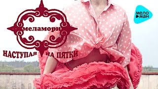 Меламори -  Наступая на пятки (EP 2011)