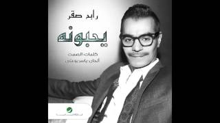 Rabeh Sager ... Youhebounah | رابح صقر ... يحبونه