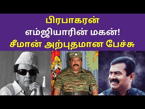 பிரபாகரன் எம்ஜியாரின் மகன் சீமான் அற்புதமான பேச்சு | Seeman Emotional Speech on MGR Prabhakaran