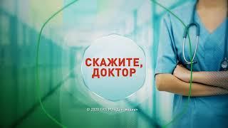 Скажите, доктор: Секреты женского здоровья 2