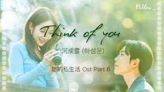 Think of You - 河成雲(Ha Sung Woon) -  [她的私生活 Ost Part.6] (中/韓/Eng/Rom字幕)