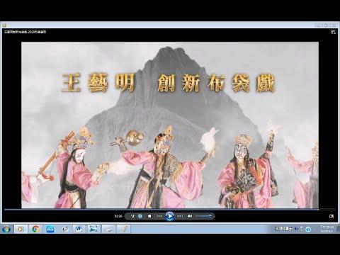 【表藝如果電話亭】王藝明掌中劇團