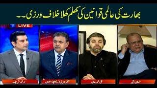 Power Play | Arshad Sharif | ARYNews | 5th August 2019