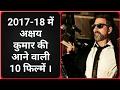 Akshay kumar 10 Upcoming Movies in 2017-18 | 2017-18 में अक्षय कुमार जी की आने वाली १० फ़िल्में