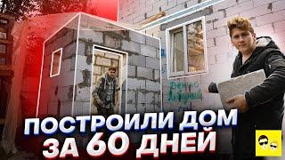 ПОСТРОИЛИ НАСТОЯЩИЙ 2-Х ЭТАЖНЫЙ ДОМ ЗА 60 ДНЕЙ ! ПРИСТРОЙКА