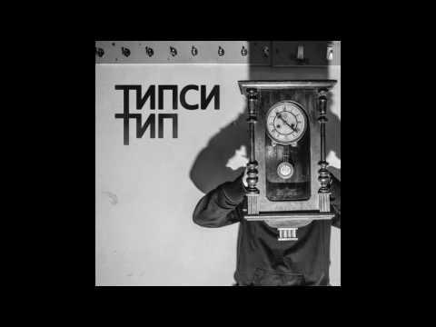 Типси Тип - Савелий (Nuttkase prod)