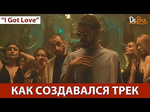 Сэмплирование: Создание минуса Miyagi, Эндшпиль ft. Рем Дигга - I Got Love
