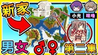 Minecraft 2男1女【同居生活♂】空島生存 😂 !! 我們居然蓋了【泳池豪宅】!!【原味生存】第二集 !! 全字幕