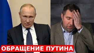 Налог на вклады и неделя каникул! Обращение президента. Дмитрий Потапенко