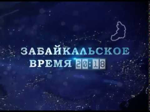 Забайкальское Время. Выпуск 25 июня 2018 года