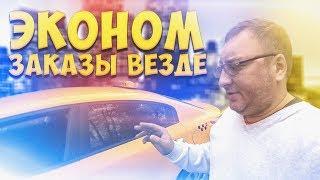 Работа в Яндекс такси на эконом Kia Rio в парке LoyalAuto