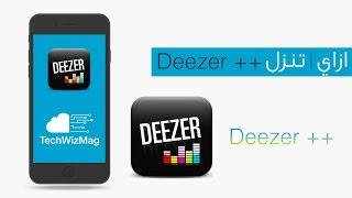 ازاي | تنزل ++ Deezer وكأنك Premium وتحمل اغاني Offline !