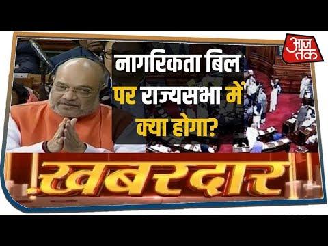 CAB: Rajya Sabha में भी शाह को रोकना नामुमकिन ! | Khabardaar | Dec 10, 2019