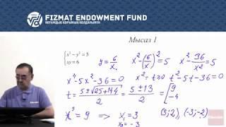 9.03 - Математика - Екі дәрежелі теңдеулер