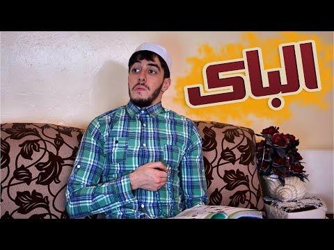 Mr SaLiMDZ I Le BAC - البكالوريا I سليم و سليمان